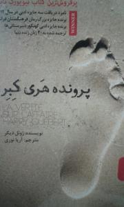 کتاب پرونده هری کبر پرفروشترین کتاب نیوی...