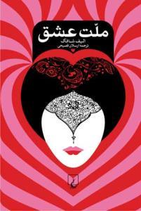 کتاب ملت عشق روایتی از عشق پر شور مولانا...
