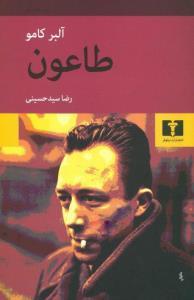 کتاب طاعون نوشته آلبر کامو