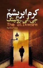 کتاب کرم ابریشم جی کی رولینگ ویدا اسلامی...