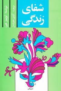 کتاب کتاب شفای زندگی-لوئیز ال هی-گیتی خو...