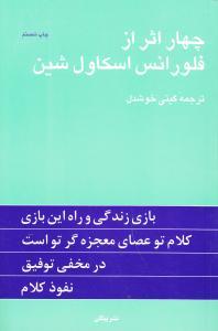 کتاب کتاب چهار اثر/فلورانس اسکاول شین
