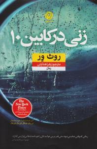 کتاب زنی در کابین 10 اثر روث ور ترجمه زه...
