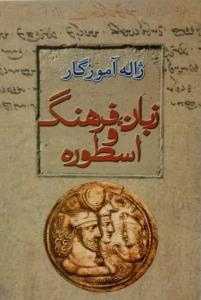 کتاب زبان فرهنگ و اسطوره ( مجموعه مقالات...