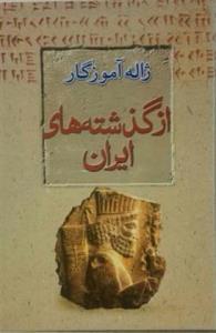 کتاب از گذشته های ایران ( زبان فرهنگ اسط...