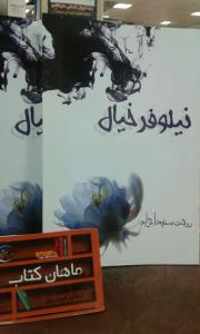 کتاب دفتر شعر روشن سعیدا نژاد ( سعید نژا...