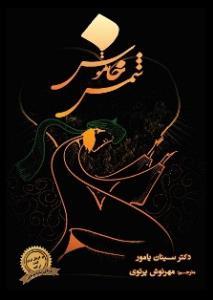کتاب شمس خاموش(اشکهای عشق) اثر سینان یام...