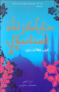 کتاب ناپاکزاده استانبول -الیف شافاک(شفق)