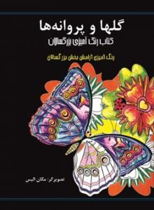 کتاب رنگ آمیزی بزرگسالان گلها و پروانه ه...