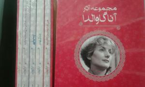 کتاب مجموعه آثار آنا گاوالدا ( 5 رمان در...