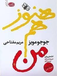 کتاب هنوز هم من اثر جوجو مویز / ترجمه مر...