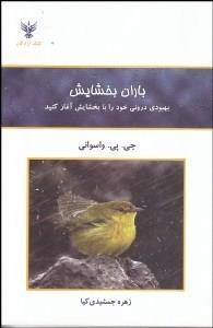 کتاب باران بخشایش / بهبودی درونی خود را ...