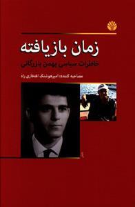 کتاب زمان بازیافته / خاطرات سیاسی بهمن ب...