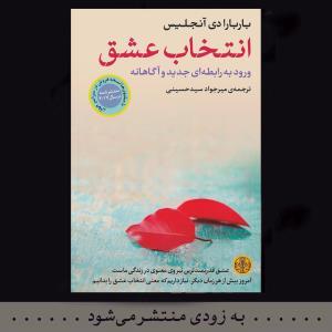کتاب انتخاب عشق / ورود به رابطه ای جدید ...