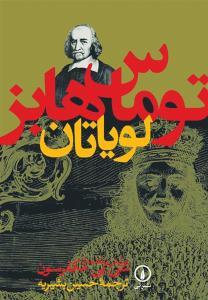 کتاب لویاتان اثر توماس هابز