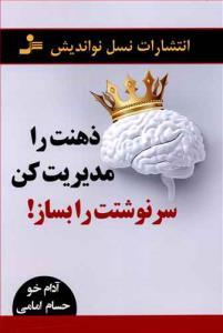 کتاب ذهنت را مدیریت کن سرنوشتت را بساز