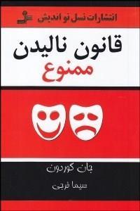 کتاب قانون نالیدن ممنوع