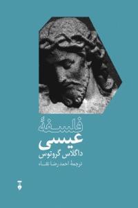 کتاب فلسفه عیسی