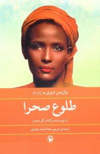 کتاب طلوع صحرا از نویسنده کتاب گل صحرا /...