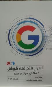 کتاب اسرار فتح قله گوگل/200 فاکتور موثر ...