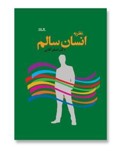 کتاب نظریه انسان سالم دکتر اصغر آقایی