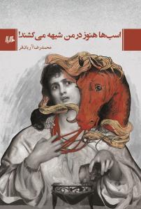 کتاب اسب ها هنوز در من شیهه می کشند