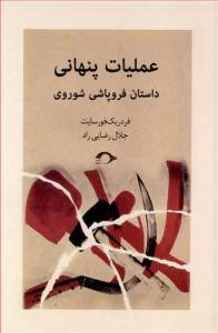 کتاب عملیات پنهانی / داستان فروپاشی شورو...