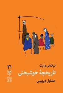 کتاب مجموعه تجربه و هنر زندگی / تاریخچه ...