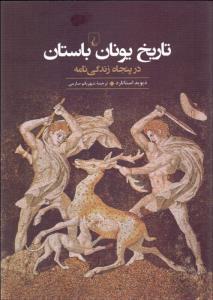 کتاب تاریخ یونان باستان در پنجاه زندگی ن...