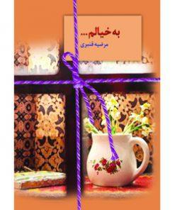 کتاب رمان ایرانی به خیالم مرضیه قنبری