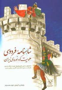 کتاب شاهنامه فردوسی هویت کوه نوردی ایران