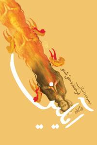 کتاب آیلین / مجموعه داستان