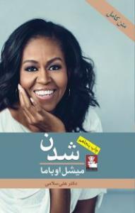 کتاب متن کامل کتاب شدن نوشته میشل اوباما...