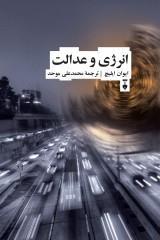 کتاب انرژی و عدالت / ایوان ایلیچ / محمد ...