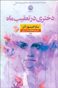 کتاب دختری در تعقیب ماه / رمانی لذت بخش ...