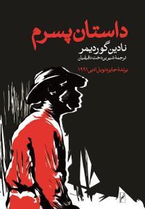 کتاب داستان پسرم / برنده جایزه نوبل ادبی...