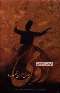 کتاب جلال الدین محمد رومی روزگار و زندگی...