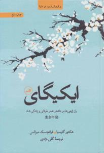 کتاب ایکیگای - راز ژاپنی ها در داشتن عمر...