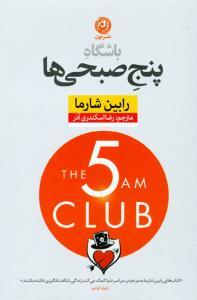 کتاب باشگاه پنج صبحی ها (نویسنده کتاب را...