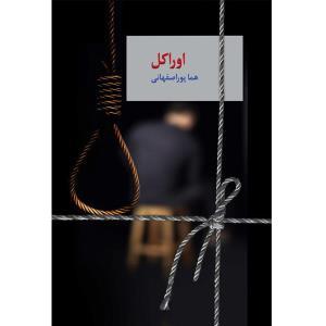 کتاب رمان اوراکل دو جلدی هما پور اصفهانی