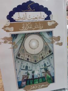 کتاب مکتب شاه نعمت الله ولی بر بلندای تف...