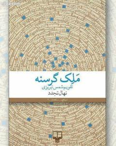 کتاب ملک گرسنه ( تقویم شمس تبریزی ) نوشت...