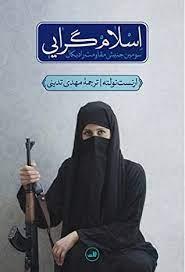 کتاب اسلام گرایی ( سومین جنبش مقاومت راد...