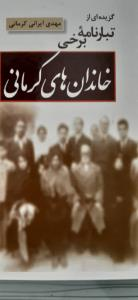 کتاب کتاب خاندان های کرمانی | مهدی ایران...