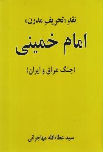کتاب نقد تحریف مدرن امام خمینی ( جنگ عرا...
