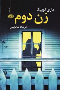 کتاب کتاب زن دوم اثر ماری کوبیکا نشر آمو...
