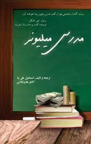 کتاب کتاب مدرس میلیونر اسماعیل علی نیا