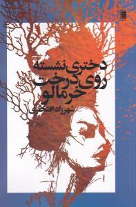 کتاب کتاب دختری نشسته روی درخت خرمالو شه...
