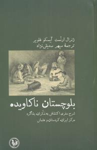 کتاب کتاب بلوچستان ناکاویده شرح سفری اکت...