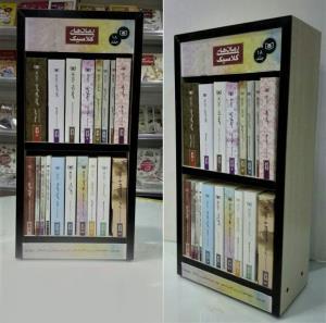 کتاب مجموعه رمان های کلاسیک (همراه با اس...